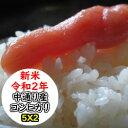 【新米】【特売価格にてご提供!】【送料無料】令和2年産 精米 乾式無洗米 選べる精米方法 福島中通り産コシヒカ…