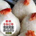 特売価格にてご提供! 青森県産 まっしぐら 30kg 令和2年産 玄米 選べる精米方法