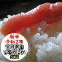 【新米】【特売価格にてご提供!】【乾式無洗米】【精米】【送料無料】令和2年産 乾式無洗米 精米 選べる精米方法…