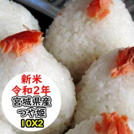 特売価格にてご提供! 宮城産 つや姫 20kg 令和2年産 玄米 選べる精米方法