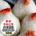 超特売価格にてご提供! 北海道産 ゆめぴりか 30kg 令和2年産 選べる精米方法