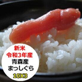 新米 特別価格にてご提供! 青森県産 まっしぐら 30kg 令和3年産 精米 乾式無洗米 選べる精米方法