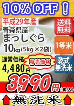 【お買い物マラソン開催!】【特売価格にてご提供!】【乾式無洗米】【送料無料】平成29年産 乾式無洗米 青森県産まっしぐら 10kg (5Kgx2)