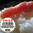 【特売価格にてご提供!!】【送料無料】令和元年産 乾式無洗米 精米 選べる精米方法 北海道産ゆめぴりか 10kg (5…