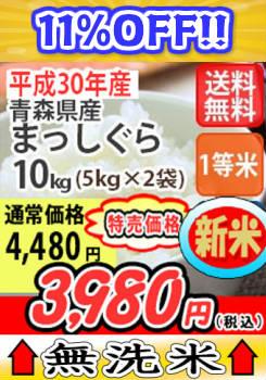 【特売価格にてご提供!】【新米】【乾式無洗米】【送料無料】平成30年産 乾式無洗米 青森県産まっしぐら 10kg (5Kgx2)
