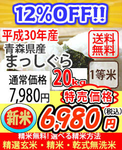 【特売価格にてご提供!】【新米】【玄米】【送料無料】平成30年産 玄米 青森県産 まっしぐら 20kg選べる精米方法