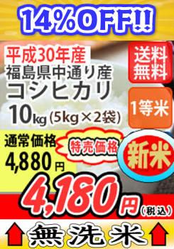【特売価格にてご提供!】【送料無料】平成30年産 乾式無洗米 福島中通り産コシヒカリ[1等米] 10kg (5Kgx2)