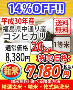【特売価格!】【新米】【玄米】【送料無料】平成30年産 福島中通り産 コシヒカリ[1等米]20kg選べる精米方法