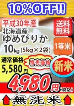 【特売価格にてご提供!】【新米】【送料無料】平成30年産 乾式無洗米 北海道産ゆめぴりか 10kg (5Kgx2)