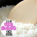 【お買い物マラソン開催!】【特売価格でご提供!】【玄米】【送料無料】平成30年産 玄米 青森県産 まっしぐら 20k…