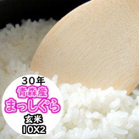 【特売価格でご提供!】【玄米】【送料無料】平成30年産 玄米 青森県産 まっしぐら 20kg選べる精米方法