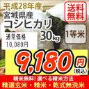 【スーパーセール特別価格!】【玄米】【送料無料】平成28年産 宮城産 コシヒカリ 30kg 選べる精米方法