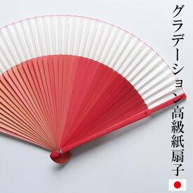 高級紙扇子 西川庄六商店 グラデーション扇子 日本製【京都ぎんやんま】