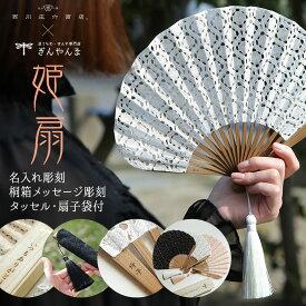 高級布扇子 姫扇 レース生地 タッセル付き 当店限定モデル 西川庄六商店×京都ぎんやんま