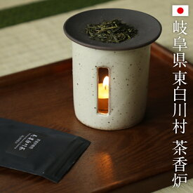 東白川村 茶香炉 さのか(粉引き/サビ) SALIU×茶蔵園 フレグランス LOLO ロロ 香炉 日本製【京都ぎんやんま】