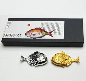 【メールマガジン希望ご選択で5%OFF!】 能作 鯛の箸置き 2ヶ入