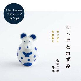 【即納】リサラーソン せっせとねずみ 干支子 LISA LARSON 2020 ネズミ 鼠