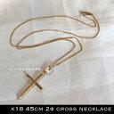 K18 18金 45cm シンプル クロス ネックレス チェーン付き cross necklace 男女兼用サイズ 男性 女性 メンズ レディー…