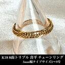 喜平 チェーン リング 18金 8面 トリプル サイズ3から9 3mm幅 kihei 8cut triple chain ring k18
