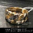 K18 Pt900 18金 プラチナ900 コンビ メンズ リング ミラーカット 喜平 デザイン platinum mirrorcut design kihei rin…