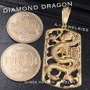 K18 18金 天然ダイヤモンド 特大 ドラゴン ペンダント dragon with diamond pendant oversized mens jewelry メンズ