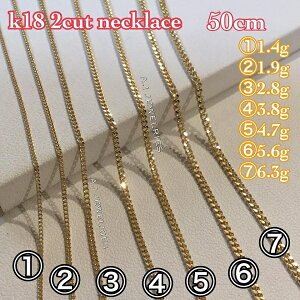 K18 No.3 50cm K18 kihei 2cut chain necklace チェーン ネックレス 2面喜平 18金