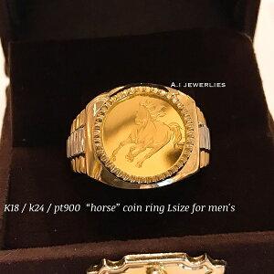 リング k18 コイン 18金 純金コイン入り リング ホース 馬 Lサイズ / k18 k24 horse coin ring