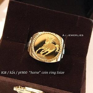 リング k18 コイン 18金 純金コイン入り リング ホース 馬 sサイズ / k18 k24 horse coin ring