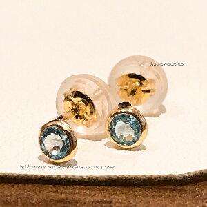 ピアス 18金 誕生石 k18 天然石 ブルートパーズ ピアス 11月  / k18 birth stone pierce blue topaz