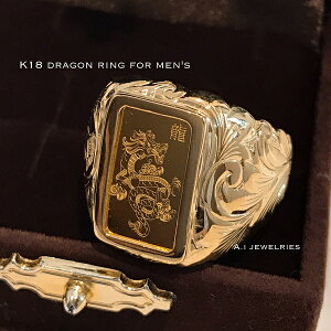 リング 18金 メンズ k18/k24 スイスクレジット インゴット入り リング 龍 / k18 k24 dragon ring
