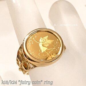 リング k18 コイン 18金 純金コイン入り リング フェアリー / k18 k24 fairy coin ring