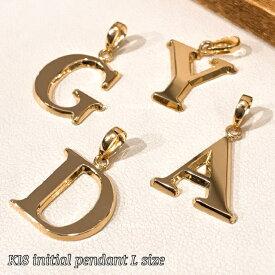 イニシャル ペンダント 18金 アルファベット サイズ L initial pendant size L K18