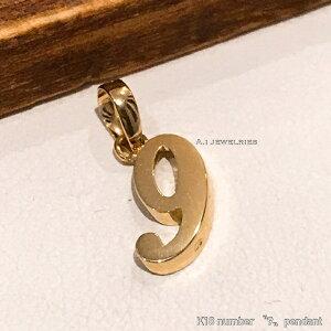 ナンバー 数字 ペンダント 18金 ペンダントトップ pendanttop number pendant 9 nine K18