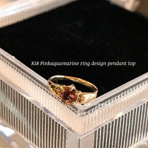 ペンダント k18 ピンクトルマリン 18金 天然石 ピンクトルマリン リング デザイン ペンダント トップ No.10 10月誕生石 / k18 pink tourmaline ring design pendant top no 10