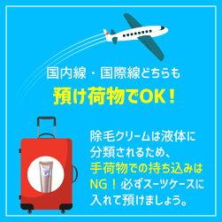 国内線・国際線どちらも預け荷物でOK!除毛クリームは液体に分類されるため、手荷物での持ち込みはNG必ずスーツケースに入れて預けましょう。