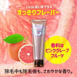 いいにおいをプラスすっきりフレーバー香料はピンクグレープフルーツ除毛中も除毛後も、さわやかな香り。