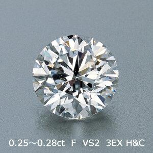 ダイヤモンド 0.25〜0.28ct F VS2 3EX H&C【鑑定書付】婚約指輪専用/グレードアップ用ダイヤモンドルース<差額>※単品での購入はできません!【婚約指輪と同時購入者限定商品】