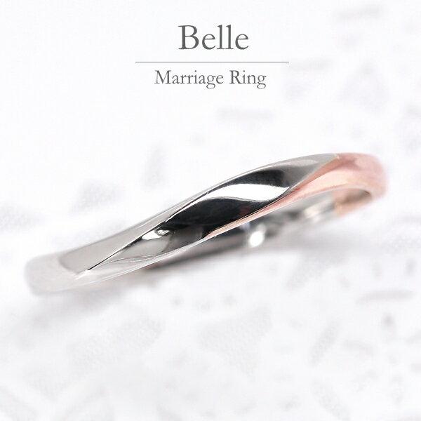 結婚指輪 ダイヤモンド マリッジリング プラチナ Pt900 & K14 ピンクゴールド コンビ 【3号〜20.5号】 ペアリング 【刻印&誕生石無料】 甲丸 リング 銀座リム『Belle/ベル』 ブライダル メンズ 指輪 【店頭受取対応商品】