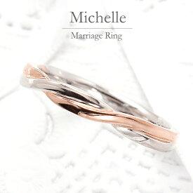結婚指輪 マリッジリング プラチナ Pt900 & K18 ピンクゴールド コンビ 【3号〜20.5号】 ペアリング 【刻印&誕生石無料】 甲丸 リング 銀座リム『Michelle/ミシェル』 ブライダル メンズ 指輪 【店頭受取対応商品】