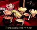【銀座プレミアムアイス】銀座千疋屋が厳選したフルーツで作った濃厚な味わいのアイスクリーム【パティスリー銀座千疋屋】