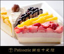 【銀座フルーツタルトアイス】厳選素材を使用したアイスクリームに彩り鮮やかなフルーツをトッピングしたタルトアイス【パティスリー銀座千疋屋】