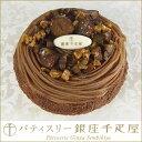 千疋屋 ホワイトデー ケーキ フルーツ ギフト Gift 贈り物 送料無料 銀座モンブランケーキ