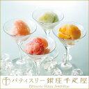 アイスクリーム お中元 パティスリー銀座千疋屋 フルーツ ギフト Gift 贈り物 送料無料 凍らせてからシャーベット