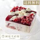 お歳暮 御歳暮 千疋屋 ケーキ パティスリー銀座千疋屋 ギフト Gift 贈り物 送料無料 ストロベリーアイスケーキ