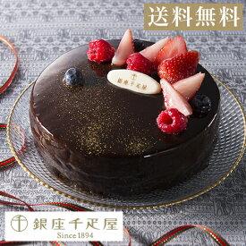 お歳暮 御歳暮 クリスマス 千疋屋 ケーキ パティスリー銀座千疋屋 ギフト Gift 贈り物 送料無料 ベリーのチョコレートケーキ
