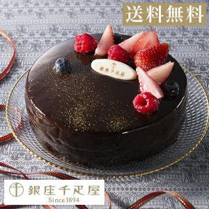 お歳暮 御歳暮 千疋屋 ケーキ パティスリー銀座千疋屋 ギフト Gift 贈り物 送料無料 ベリーのチョコレートケーキ