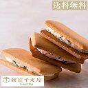 敬老の日 焼き菓子 パティスリー銀座千疋屋 ギフト Gift 贈り物 送料無料 銀座フルーツサンドB(15個入)