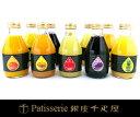 【銀座ストレートジュースB】砂糖、香料などを加えない、ストレートタイプのジュース【パティスリー銀座千疋屋】