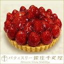 千疋屋 ホワイトデー ケーキ フルーツ ギフト Gift 贈り物 送料無料 完熟苺のタルト