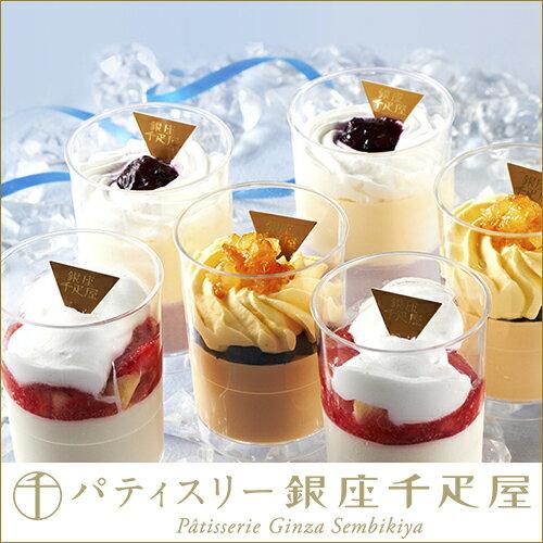 ケーキ お中元 パティスリー銀座千疋屋 フルーツ ギフト Gift 贈り物 送料無料 銀座パルフェ